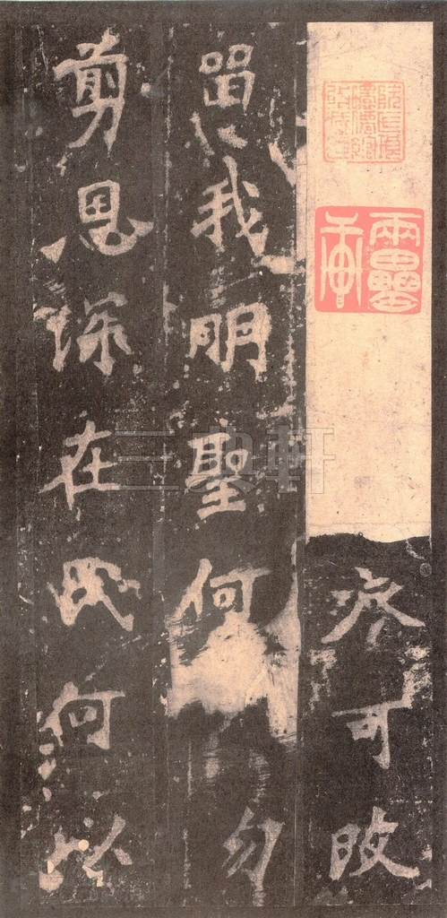 北魏 张猛龙碑之一(二玄社原色法帖)0048作品欣赏