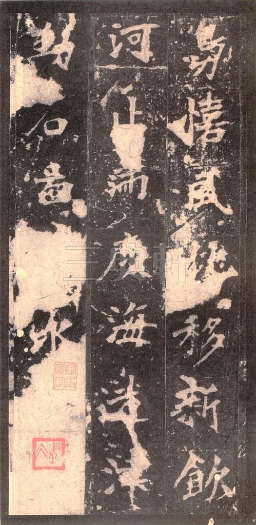 北魏 张猛龙碑之一(二玄社原色法帖)0049作品欣赏