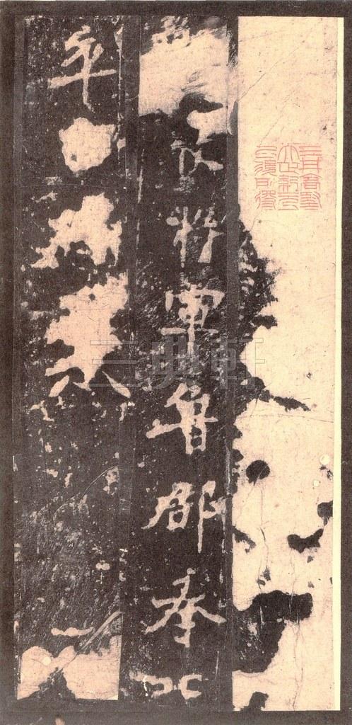 北魏 张猛龙碑之一(二玄社原色法帖)0050作品欣赏