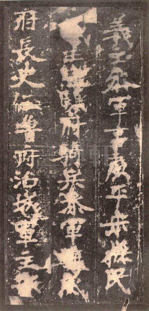 北魏 张猛龙碑之一(二玄社原色法帖)0051作品欣赏