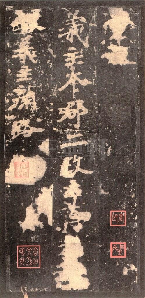 北魏 张猛龙碑之一(二玄社原色法帖)0052作品欣赏