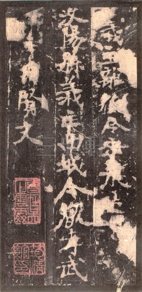 北魏 张猛龙碑之一(二玄社原色法帖)0053作品欣赏