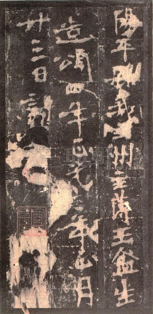 北魏 张猛龙碑之一(二玄社原色法帖)0054作品欣赏
