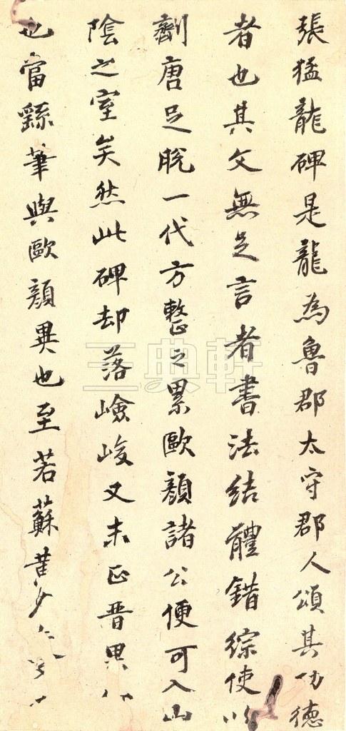 北魏 张猛龙碑之一(二玄社原色法帖)0055作品欣赏