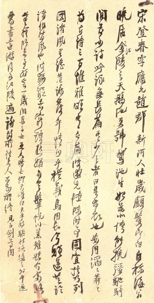 北魏 张猛龙碑之一(二玄社原色法帖)0058作品欣赏
