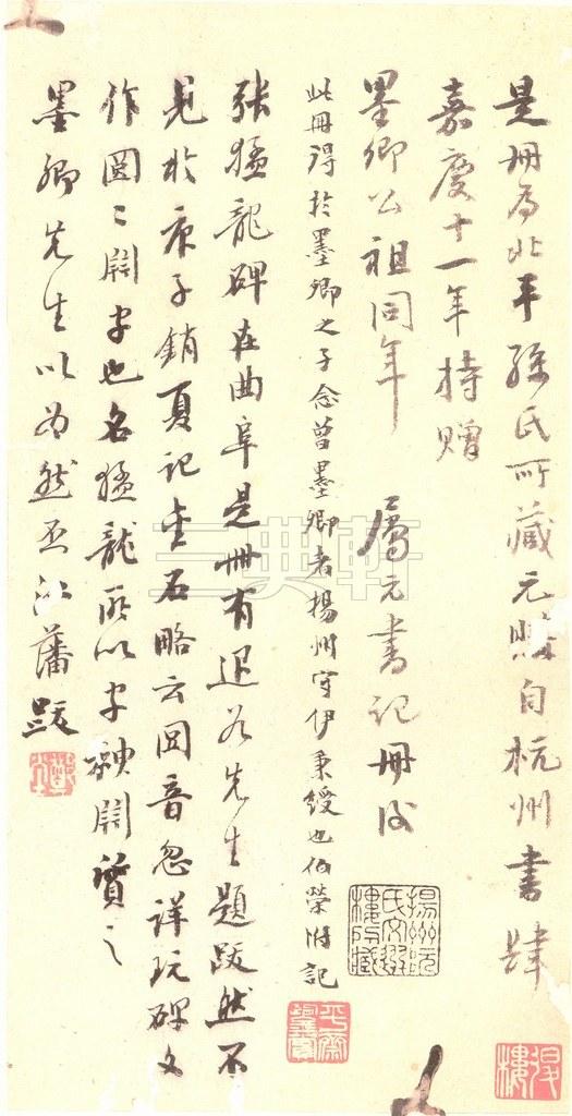 北魏 张猛龙碑之一(二玄社原色法帖)0059作品欣赏