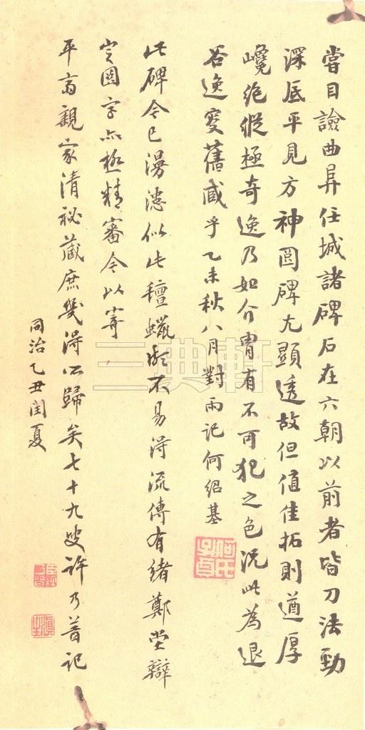 北魏 张猛龙碑之一(二玄社原色法帖)0060作品欣赏