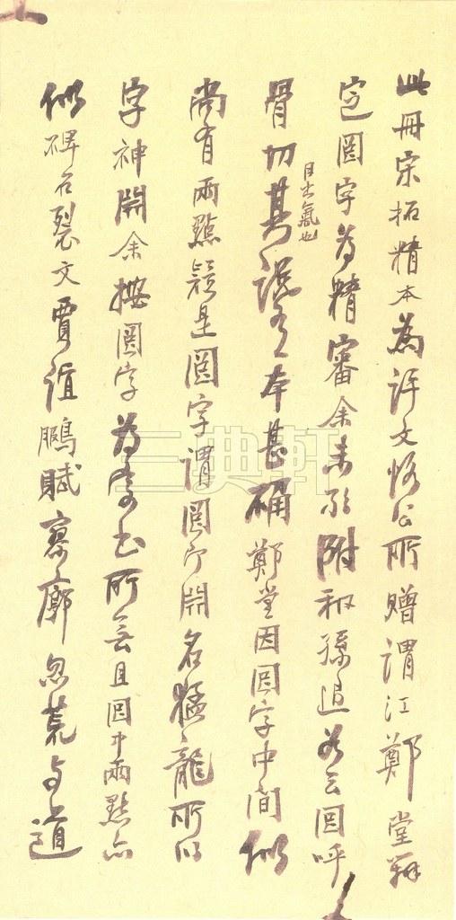 北魏 张猛龙碑之一(二玄社原色法帖)0061作品欣赏