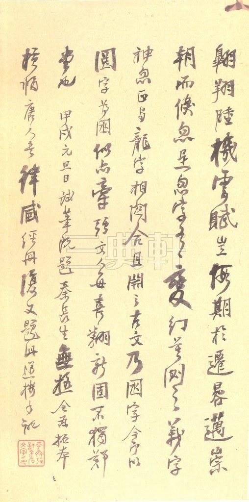 北魏 张猛龙碑之一(二玄社原色法帖)0062作品欣赏