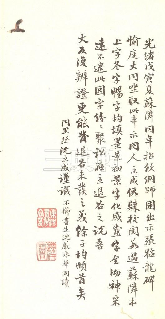 北魏 张猛龙碑之一(二玄社原色法帖)0063作品欣赏