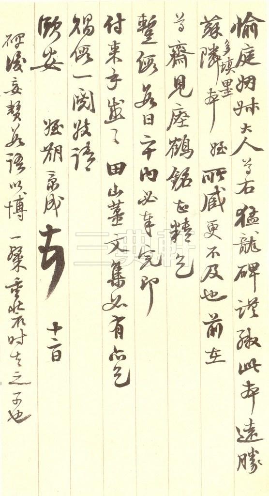 北魏 张猛龙碑之一(二玄社原色法帖)0064作品欣赏