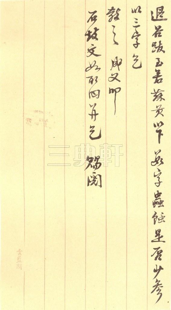 北魏 张猛龙碑之一(二玄社原色法帖)0065作品欣赏