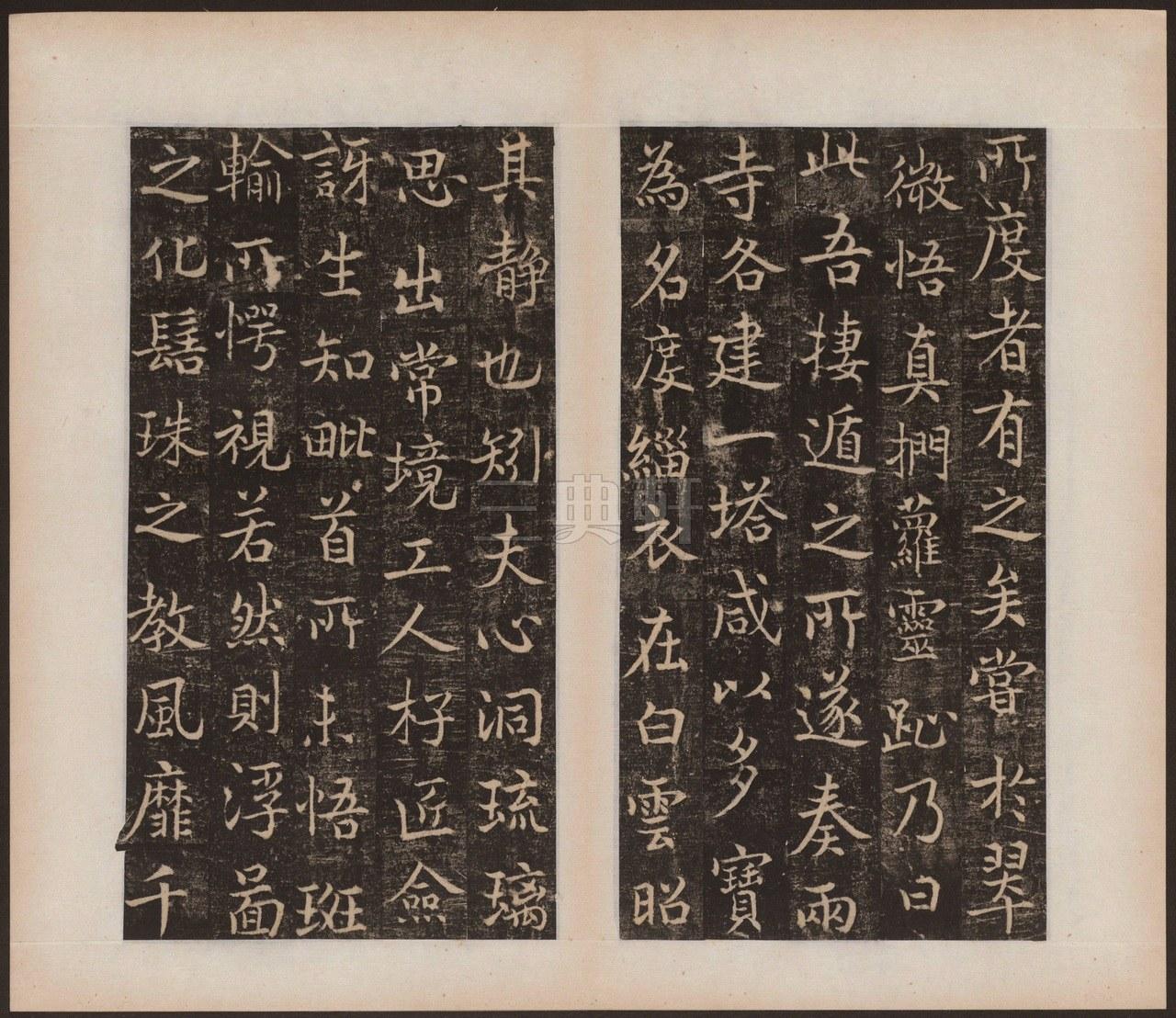 楚金禅师碑 宋液模刻0006作品欣赏