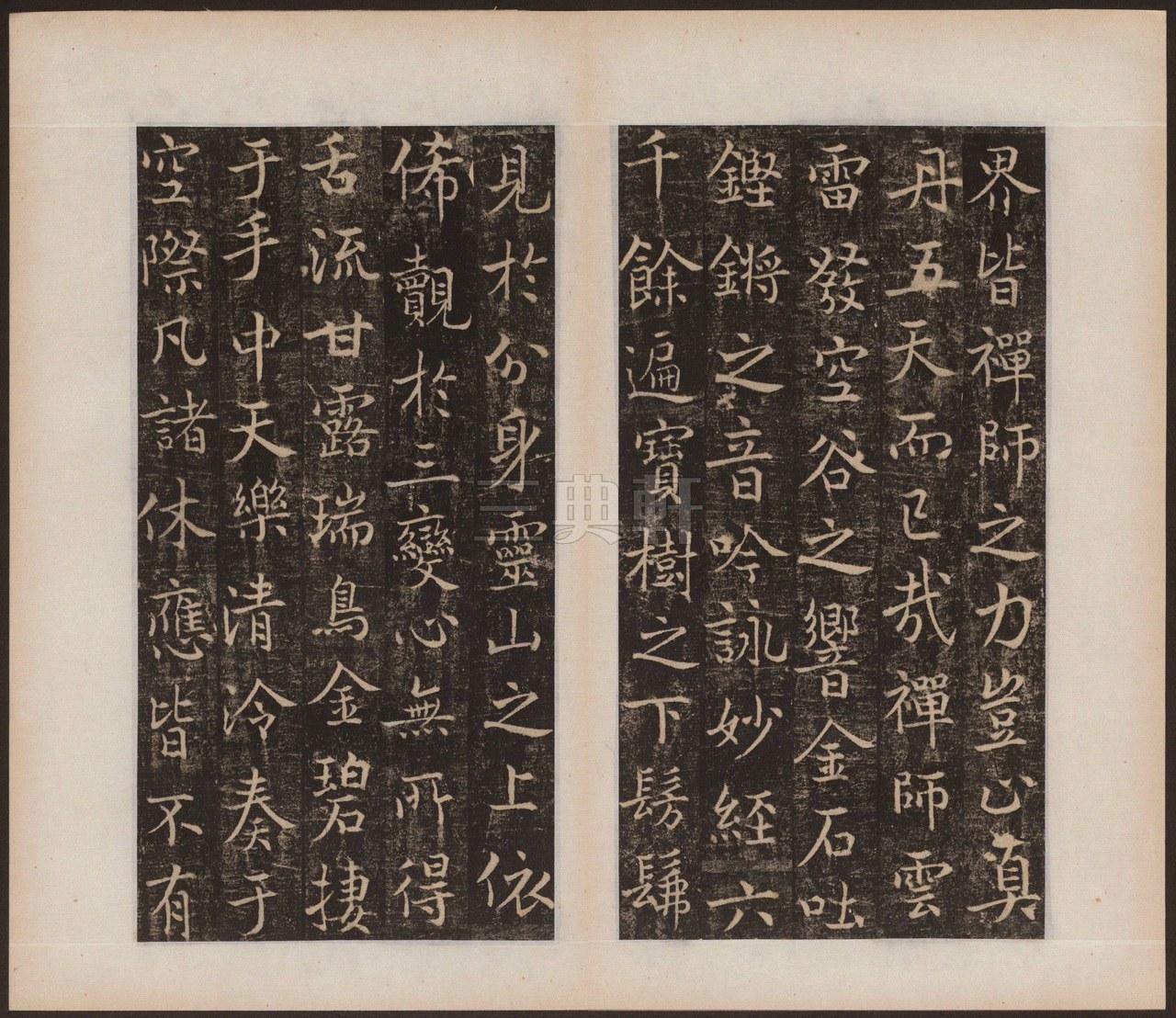 楚金禅师碑 宋液模刻0007作品欣赏