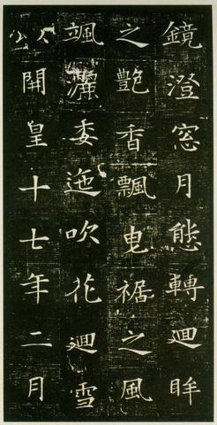 北魏 董美人墓志 魏碑0010作品欣赏
