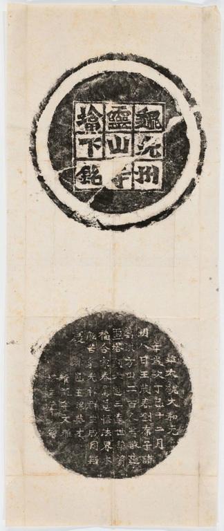 魏光州灵山寺��下铭0487作品欣赏