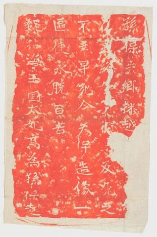北海王国太妃高为孙保造像0488作品欣赏