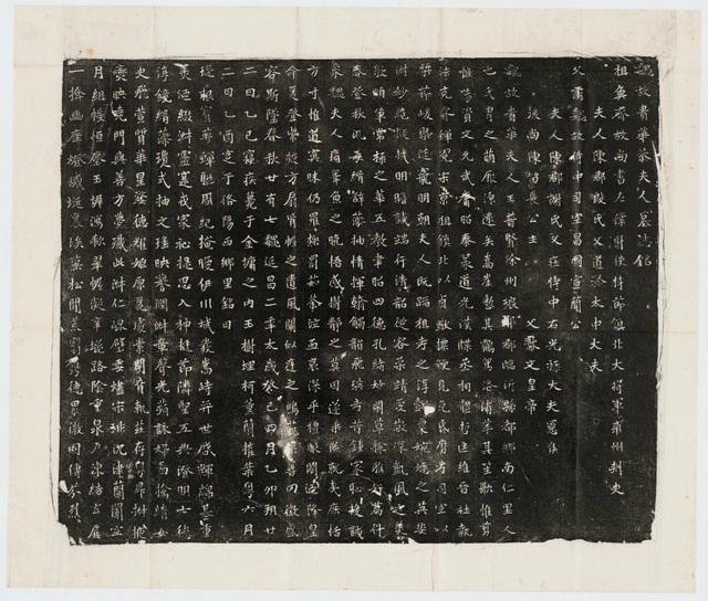 元恪贵华夫人王普贤墓志2319作品欣赏