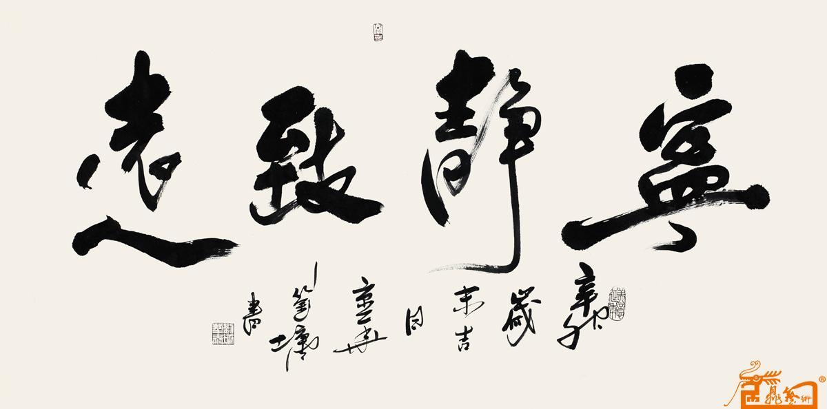 刘墉-宁静致远作品欣赏