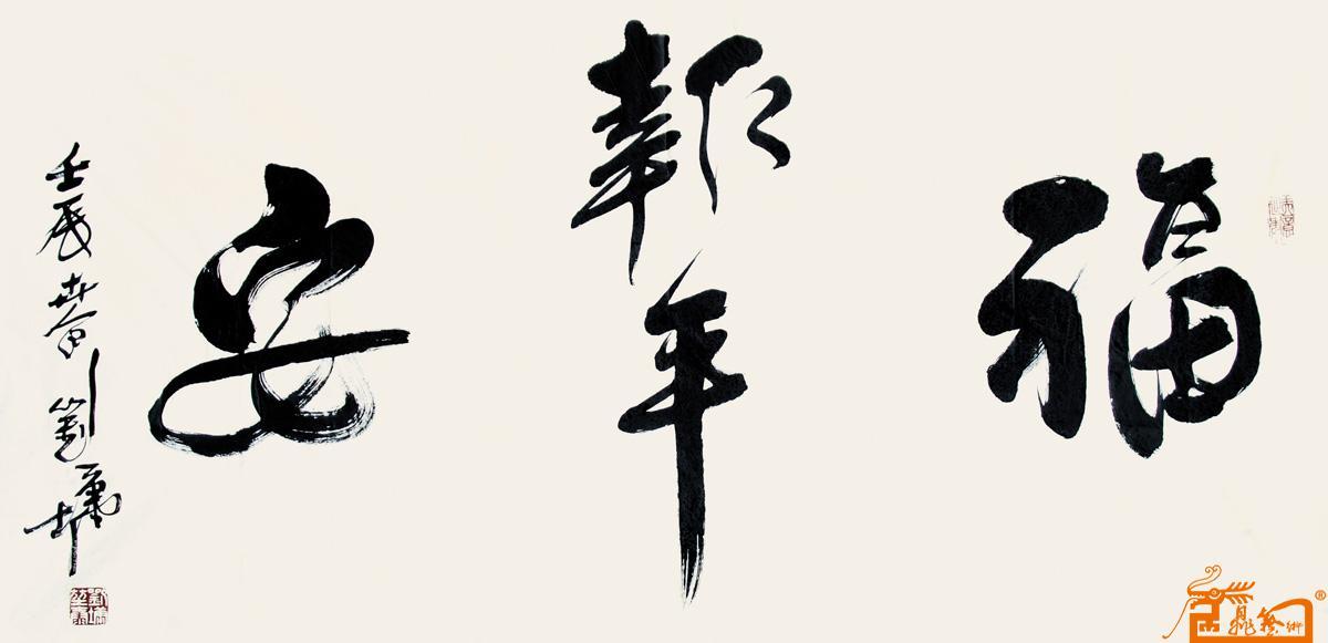 刘墉-福报平安作品欣赏