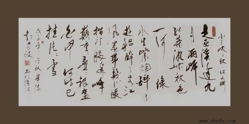 毛笔行书书法家_