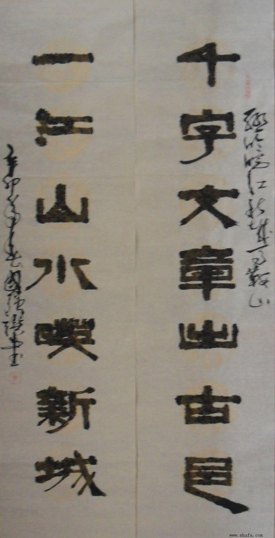 四字对联书法新闻::中国梦对联书法大全::经典书法