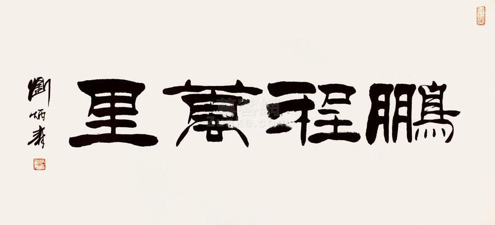 刘炳森 书法 软片图片