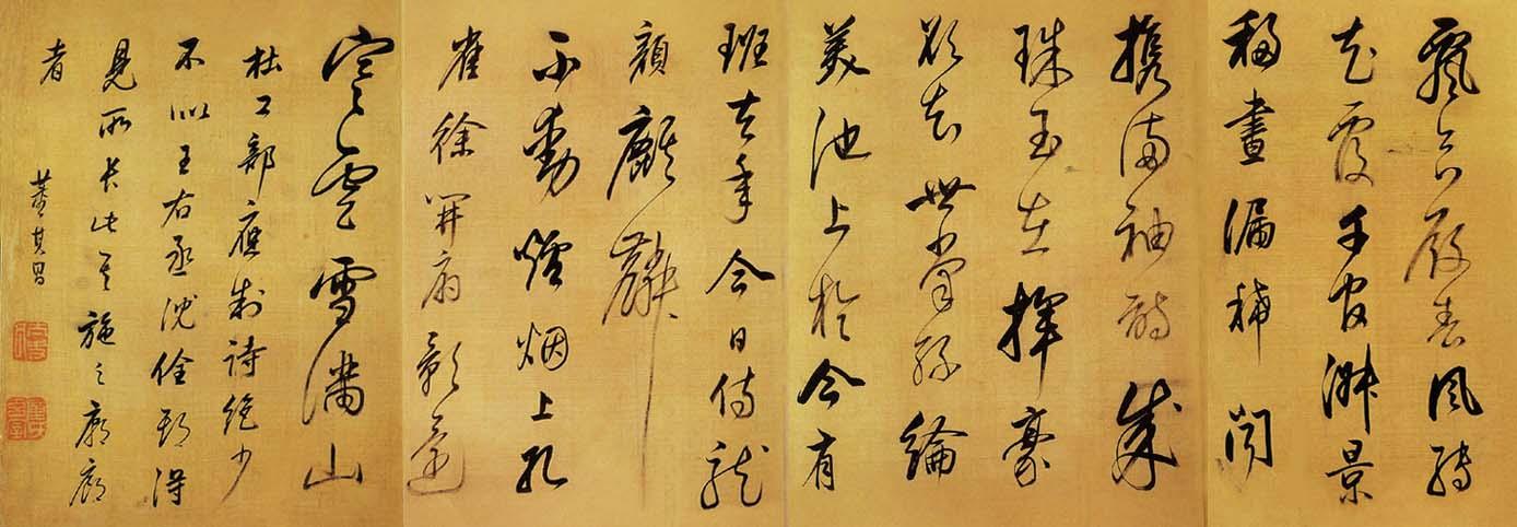 东坡重九日诗作品欣赏