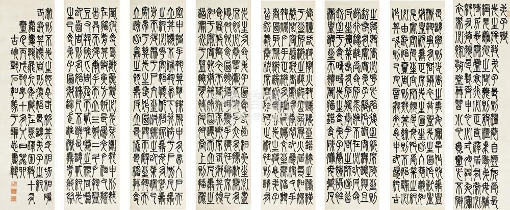 邓石如 篆书 八屏 墨色纸本作品欣赏