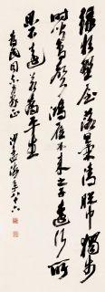沙孟海 书法 轴 水墨纸本 沙孟海 书法 轴 水墨纸本作品欣赏