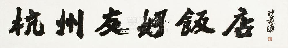 沙孟海 楷书 匾额 纸本作品欣赏