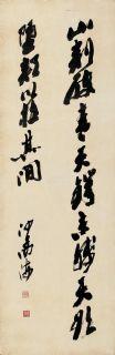 沙孟海 书法 镜片 纸本作品欣赏