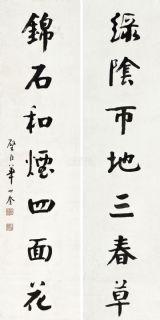 华世奎华世奎 书法 对联 纸本作品欣赏