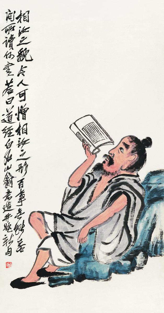 齐白石 读书图作品欣赏