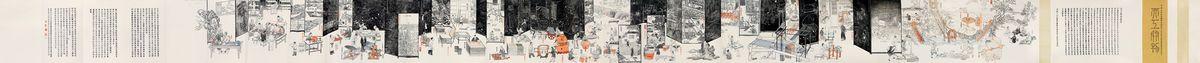 0057_中华文化主题喷绘素材图JPG格式_59宋应星《天工开物》-陈海燕-曹晓阳-佟飚-张晓峰-(浙江)-__60_cm_×_1100_cm-版画-2016