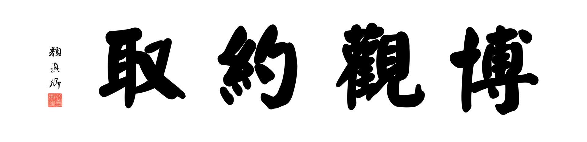0007_颜真卿大楷数字书法-四字横幅博观约取136x33cm_21417x5197PX_TIF_400DPI_326_0