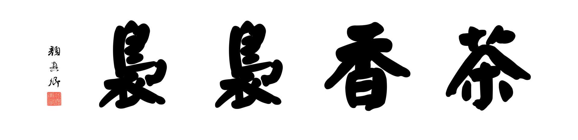 0012_颜真卿大楷数字书法-四字横幅茶香袅袅136x33cm_21417x5197PX_TIF_400DPI_326_0