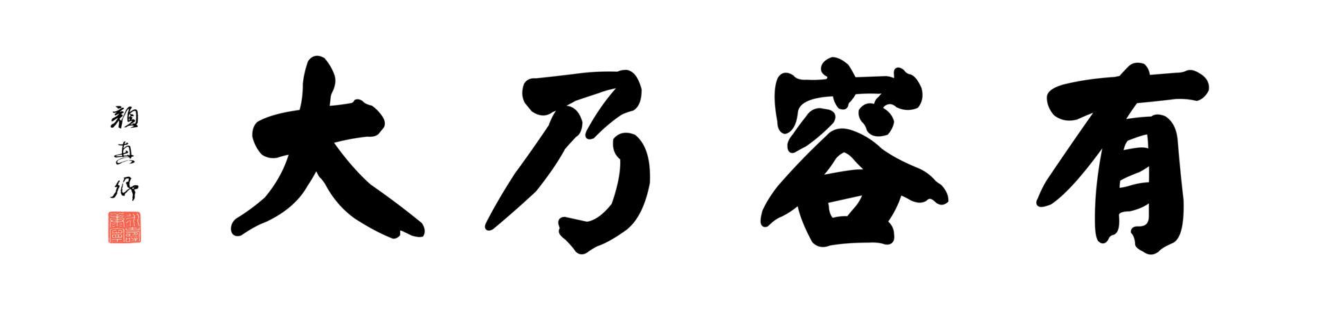 0205_颜真卿大楷数字书法-四字横幅有容乃大136x33cm_21417x5197PX_TIF_400DPI_326_0