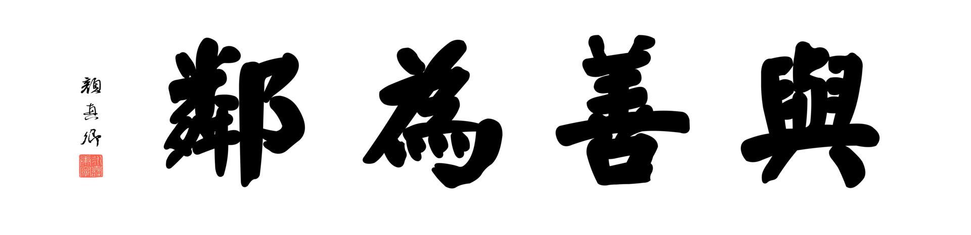 0206_颜真卿大楷数字书法-四字横幅与善为邻136x33cm_21417x5197PX_TIF_400DPI_326_0