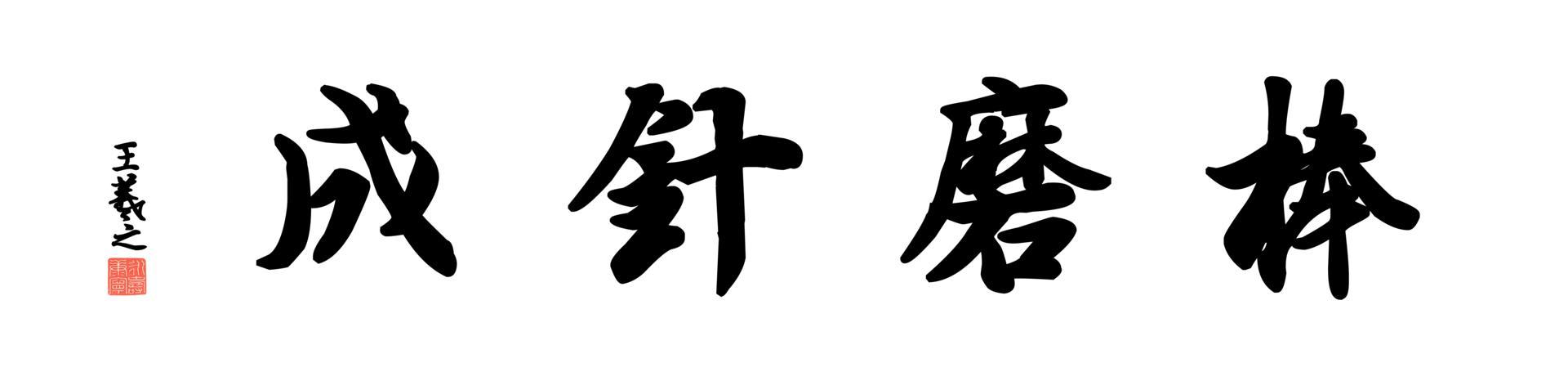 0002_王羲之兰亭体数字书法-四字横幅棒磨针成136x33cm_21417x5197PX_TIF_400DPI_326_0