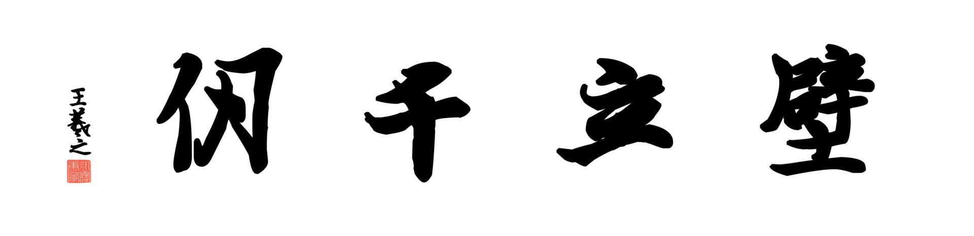 0004_王羲之兰亭体数字书法-四字横幅壁立千仞136x33cm_21417x5197PX_TIF_400DPI_326_0