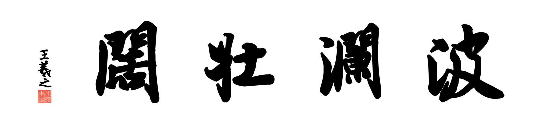 0005_王羲之兰亭体数字书法-四字横幅波澜壮阔136x33cm_21417x5197PX_TIF_400DPI_326_0