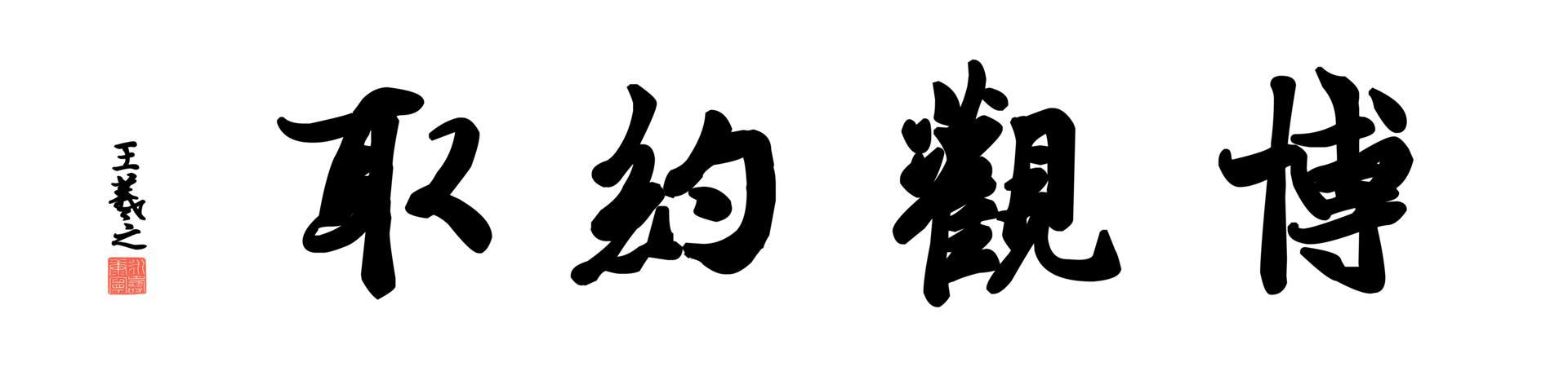 0007_王羲之兰亭体数字书法-四字横幅博观约取136x33cm_21417x5197PX_TIF_400DPI_326_0
