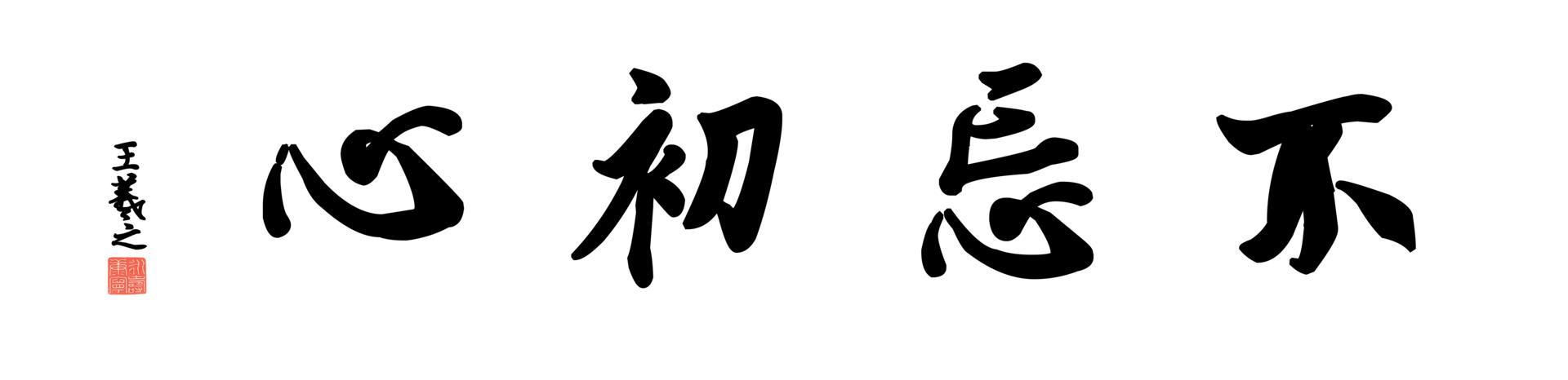 0008_王羲之兰亭体数字书法-四字横幅不忘初心136x33cm_21417x5197PX_TIF_400DPI_326_0