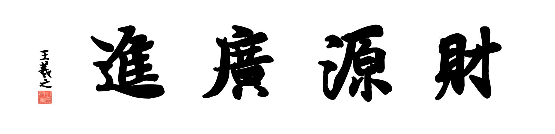 0009_王羲之兰亭体数字书法-四字横幅财源广进136x33cm_21417x5197PX_TIF_400DPI_326_0