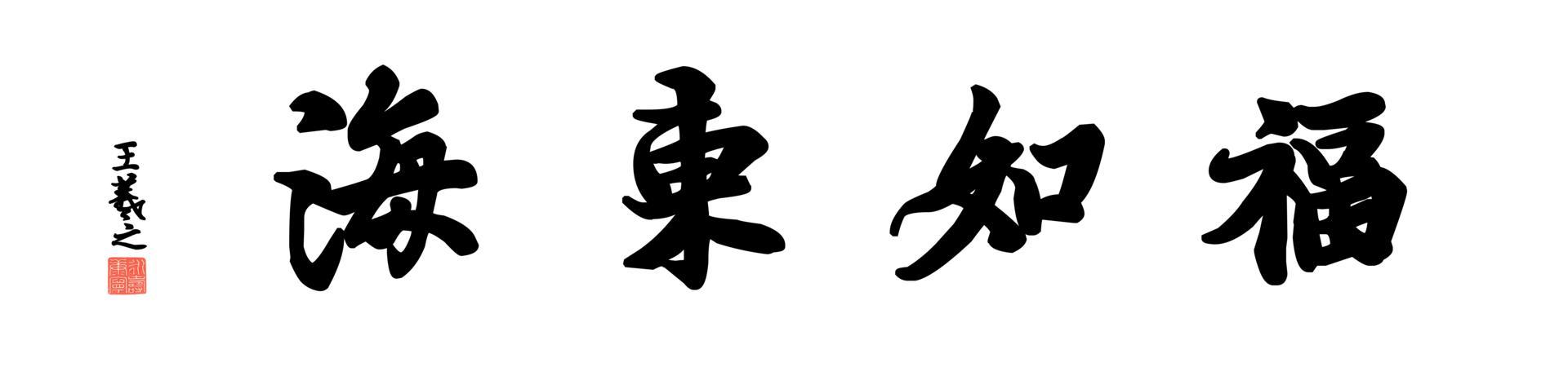 0047_王羲之兰亭体数字书法-四字横幅福如东海136x33cm_21417x5197PX_TIF_400DPI_326_0