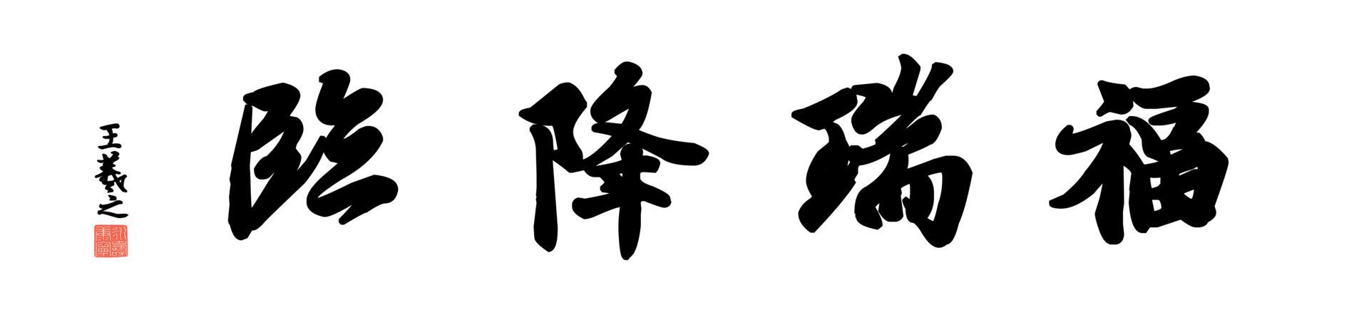 0048_王羲之兰亭体数字书法-四字横幅福瑞降临136x33cm_21417x5197PX_TIF_400DPI_326_0