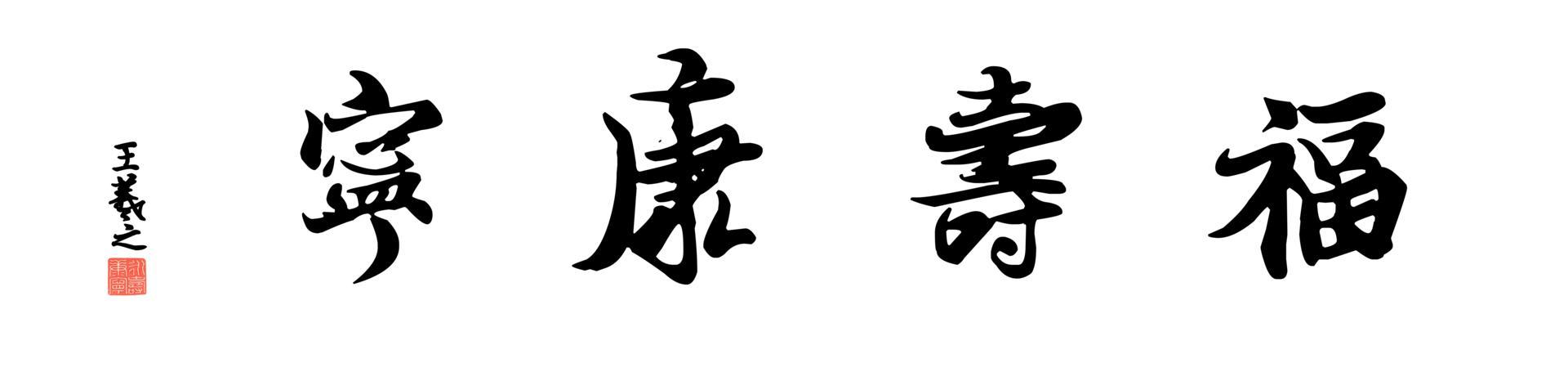 0049_王羲之兰亭体数字书法-四字横幅福寿康宁136x33cm_21417x5197PX_TIF_400DPI_326_0