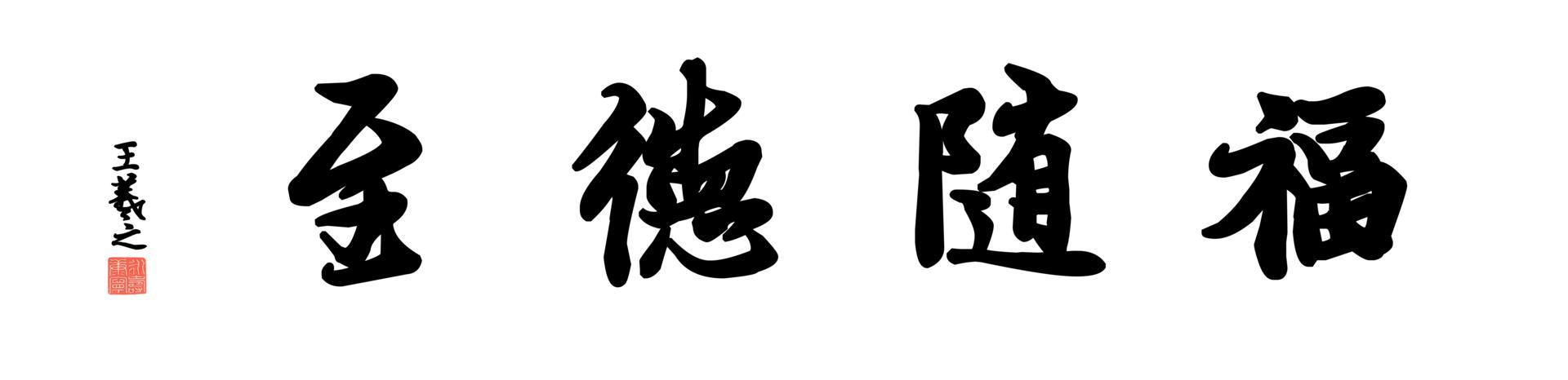 0051_王羲之兰亭体数字书法-四字横幅福随德至136x33cm_21417x5197PX_TIF_400DPI_326_0