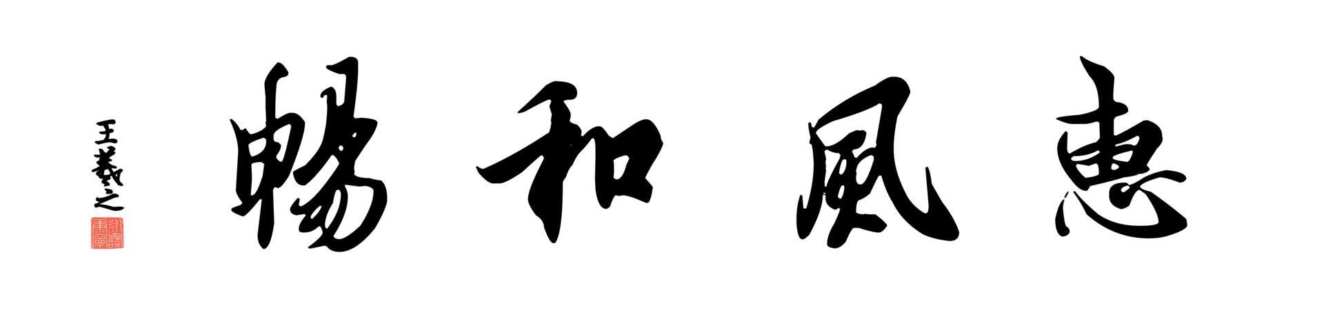 0083_王羲之兰亭体数字书法-四字横幅惠风和畅136x33cm_21417x5197PX_TIF_400DPI_326_0